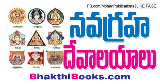 నవ గ్రహ దేవాలయాలు | Navagraha Temples | Mohanpublications | Granthanidhi | Bhakthipustakalu Tamilnadu Navagraha temples Bruhadeswaran Kovil