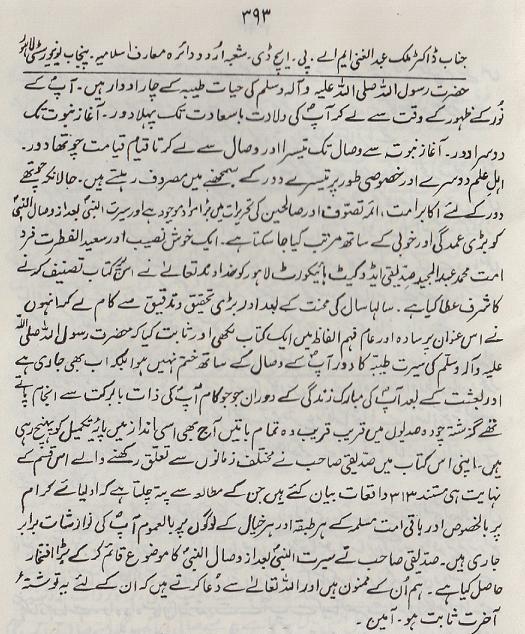 Warrior Life Meaning In Urdu: My Custom Essay Writing Service Cone Park