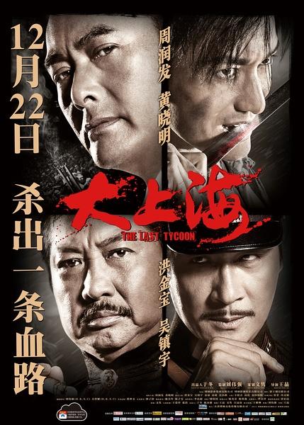 LUZ - Love Until Zonked: [國語] 大上海 The Last Tycoon 2012 [中文字幕] [BD ...