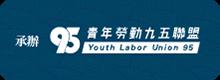 承辦單位:台灣青年勞動九五聯盟