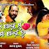 To Pain Mu Mo Pain Tu (2016) - Odia Film All Original Full Mp3 Mp4 HD Video Download
