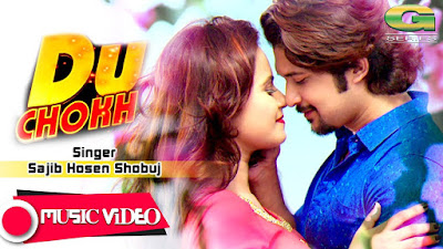https://musicbasket24.blogspot.com/2018/05/du-chokh-2018-bangla-music-video-song.html