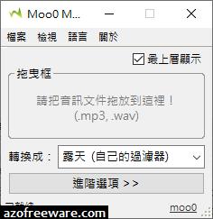 Moo0 Mp3Enhancer