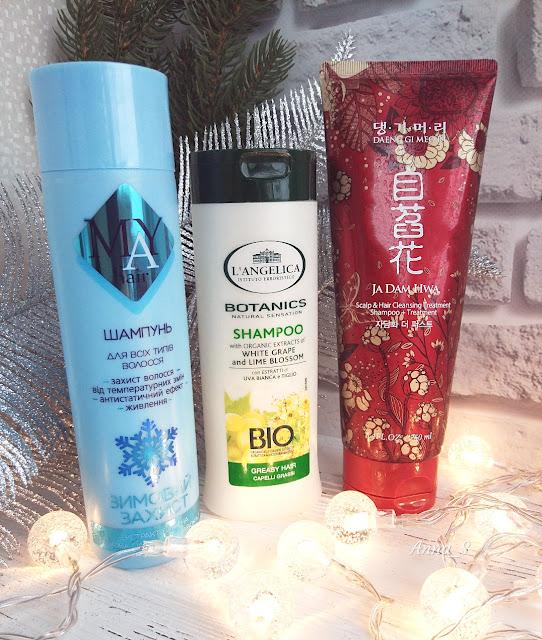 MAY, L'Angelica, Daeng Gi Meo Ri, шампунь, уход за волосами, зима, eva.dp.ua, makeup.com.ua, parfums.ua, annabeautystuff, hair, shampoo