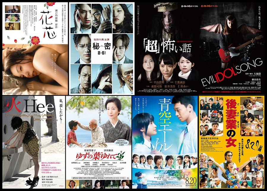 Film Jepang Rilis Agustus 2016