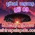 Lagna Palapala Ada Dawase  | ලග්න පලාපල | Sathiye Lagna Palapala 2019 | 2019-07-09