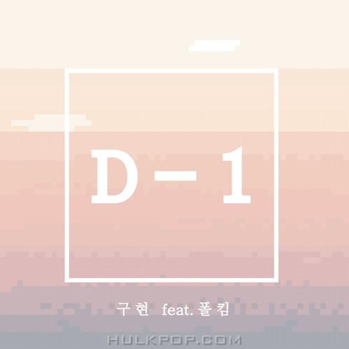 9HYUN – D-1 (Feat. 폴킴) – Single