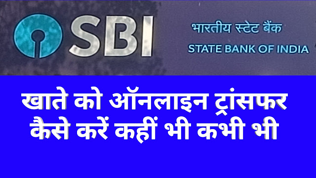 SBI account transfer online in Hindi
