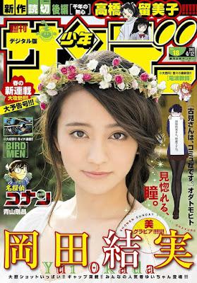 週刊少年サンデー 2017年18号 raw zip dl