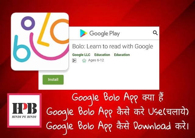 Google Bolo App क्या हैं?Google Bolo App कैसे करे Use(चलाये)?Google Bolo App कैसे Download करे।