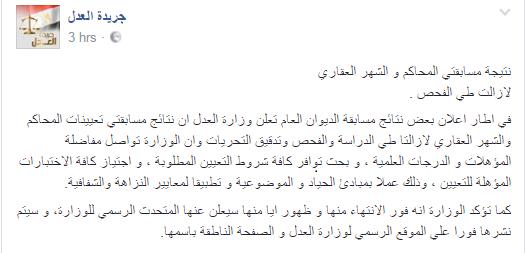 وزارة العدل تعلن عن موعد ظهور نتيجتى المحاكم الابتدائية والشهر العقارى - منشور 30 / 11 / 2016