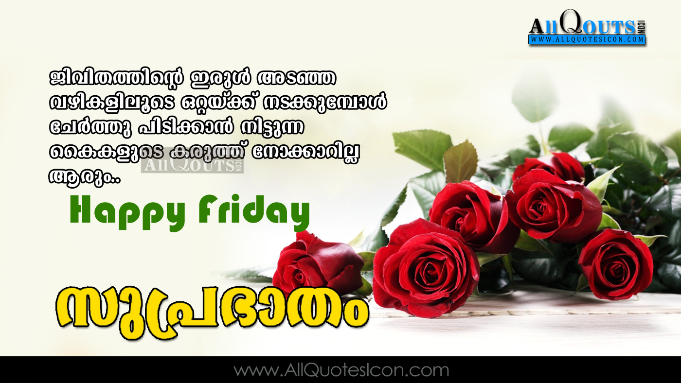 Good Morning Quotes In Malayalam Archidev