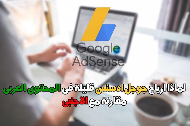 لماذا ارباح جوجل ادسنس قليلة فى المحتوى العربى مقارنة مع الاجنبى