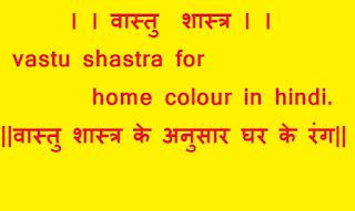 vastu shastra for home colour in hindi