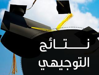 رابط نتائج الثانوية العامة التوجيهي فلسطين (غزة والضفة) عبر الرابط