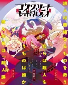 Concrete Revolutio Choujin Gensou Episode 8