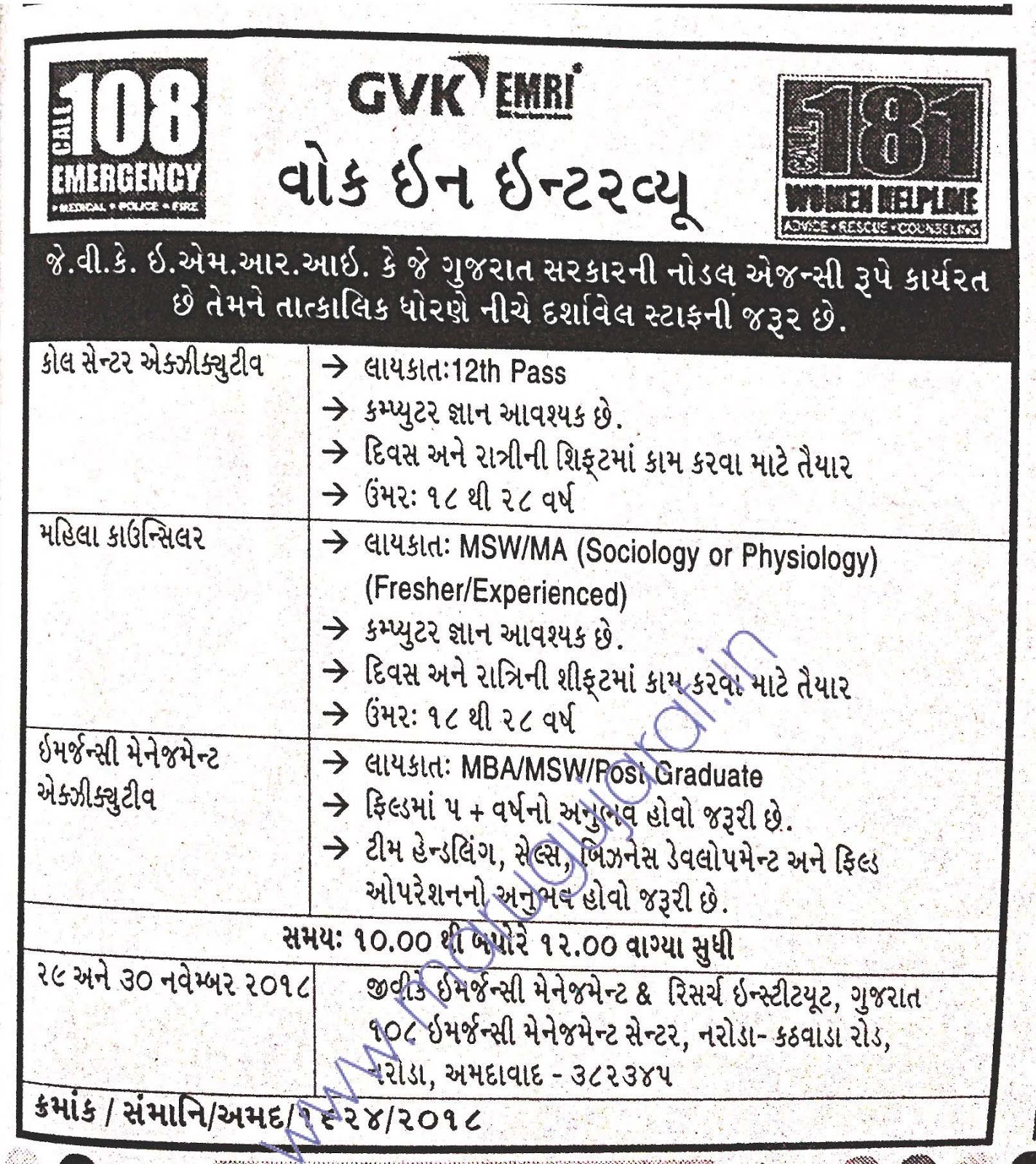 GVK EMRI Recruitment for Various Posts 2018 ~ Updates