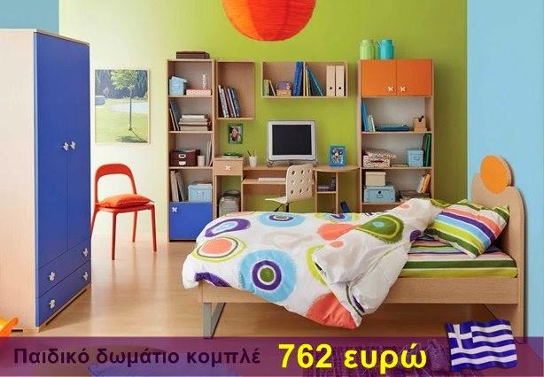 Παιδικό δωμάτιο σε προσφορά από την Epiplonet