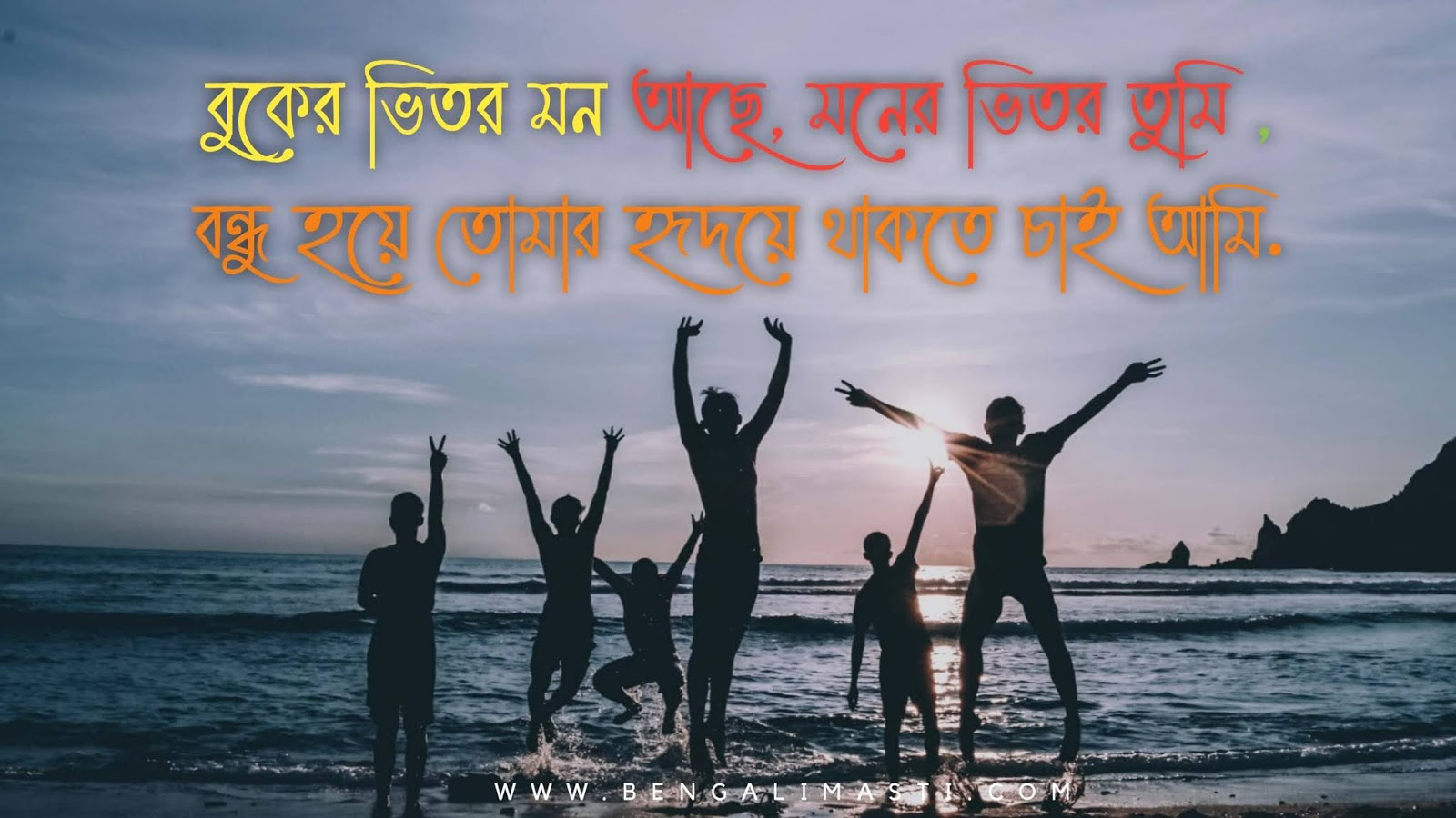 friendship poem in bengali