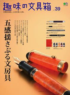 趣味の文房具 Vol.39