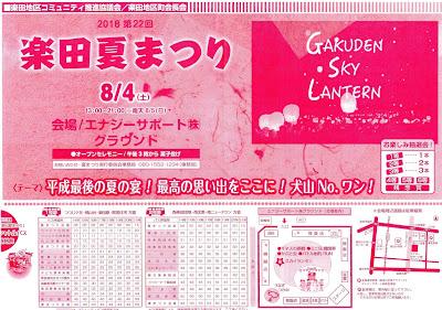 第22回 楽田『夏まつり』のチラシ 表