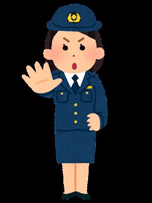 怒る警察官のイラスト(女性)