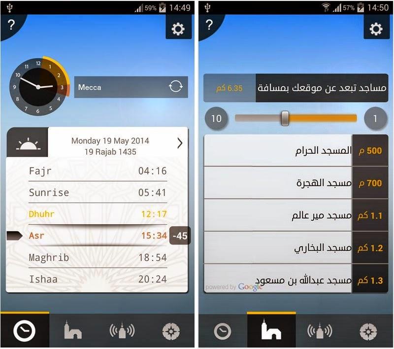قائمة برامج اندرويد عربية مجانية جديدة 2014 تحميل مباشر