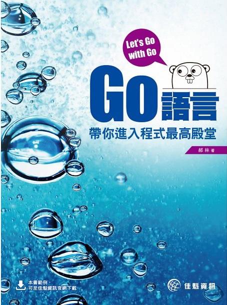 Google Go語言教學書籍【Let's Go with Go:Go語言帶你進入程式最高殿堂】Google Go語言教學書籍【Let's Go with Go:Go語言帶你進入程式最高殿堂】