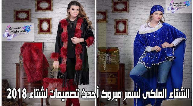 الشتاء الملكى لسمر مبروك أحدث تصميمات لشتاء 2018