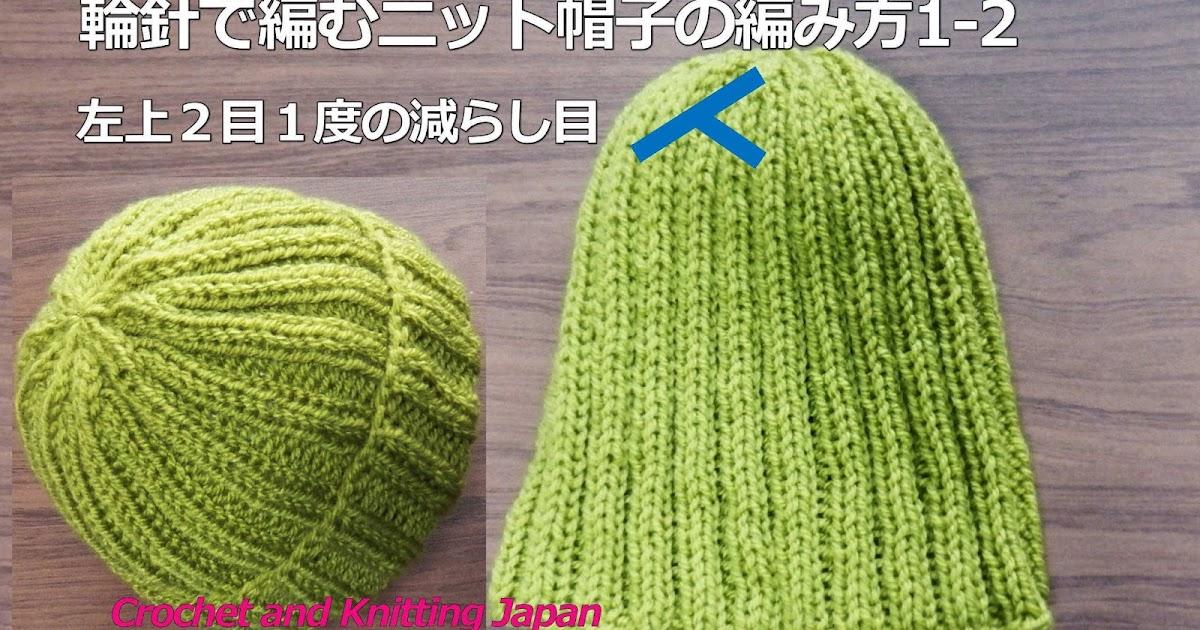 編み ゴム 作り 目 目 二 編み図付き!かぎ編みのヘッドバンドの編み方|手芸|趣味時間