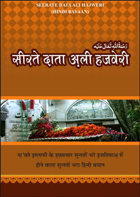 Download: Seerat-e-Data Ali Hajveri pdf in Hindi