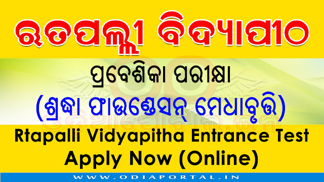 Ratapalli (ଋତପଲ୍ଲୀ) Vidyapitha Entrance Exam 2019 - Apply online for Entrance and Scholarship, shraddha scholarship apply odisha, ratapalli entrance apply, Application for Rtapalli Vidyapitha Entrance Test 2019 for Class VI