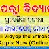 Ratapalli (ଋତପଲ୍ଲୀ) Vidyapitha Entrance Exam 2019 - Apply online for Entrance and Scholarship
