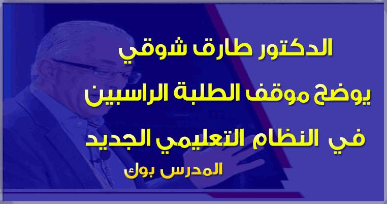 الدكتور طارق شوقي يوضح موقف الطلبة الراسبين في النظام التعليمي الجديد