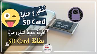 الطريقة الصحيحة  لتشفير و حماية بطاقة SD Card على هواتف اندرويد