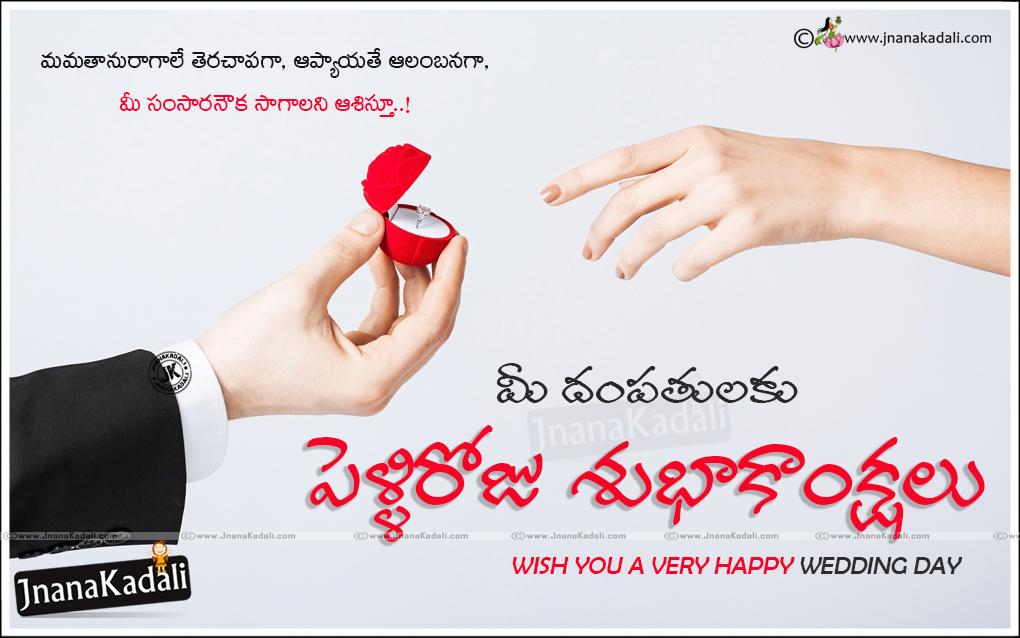 Famous Telugu Marriage Day Wishes Quotes Pelli Roju Subhakankshalu