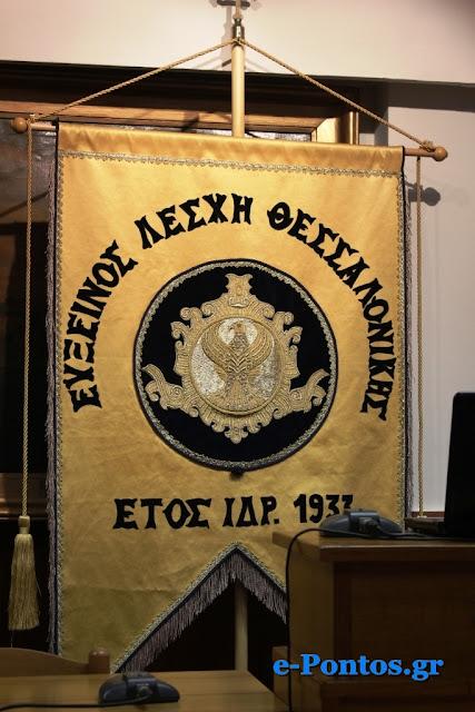 Το σχήμα που θα διεκδικήσει την εκλογή στις προσεχείς αρχαιρεσίες της Ευξείνου Λέσχης Θεσσαλονίκης