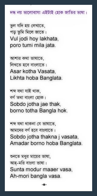 Poem: Dondo Noy Valobasa, Atai Hok Jatir Vasa