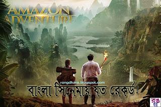 দেব-এর 'আমাজন অভিযান' বাংলা সিনেমায় যেসব রেকর্ড করেছে।
