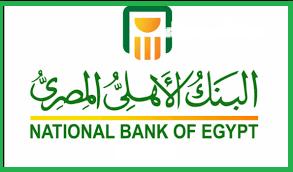 البنك الاهلى المصرى برنامج تدريب الخريجين للطلبة لعام 2019 م