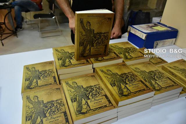 """Εξαιρετική η παρουσίαση του ιστορικού μυθιστορήματος της Κατερίνας Παπαδριανού """"ΟΙ ΝΑΡΚΕΣ"""""""