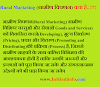 Rural Marketing in Hindi