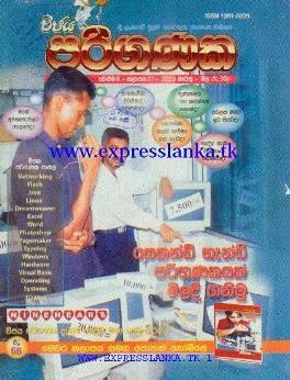 Wijaya Pariganaka Pdf