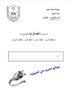 تحميل ملزمة تجارب الفيزياء pdf  102 فيز ـ 104 فيز ـ 111 فيز ـ 101 أشع جامعة الملك سعود، تجارب فيزياء عملي pdf، كلية العلوم ، قسم الفيزياء  ، كتب فيزياء