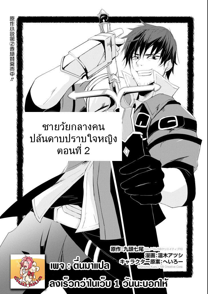 อ่านการ์ตูน MANNEN D-RANK NO CHUUNEN BOUKENSHA, YOTTA IKIOI DE DENSETSU NO KEN WO HIKKONUKU ตอนที่ 2 หน้า 1