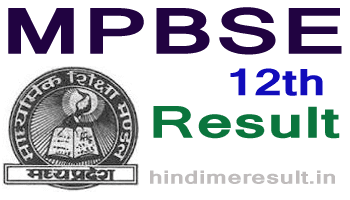 mpresults.nic.in 12th result 2017