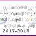 إعلان للطلبة المسجلين بسلك الإجازة الأساسية بخصوص امتحانات الدورة الخريفية العادية برسم الموسم الجامعي 2017-2018