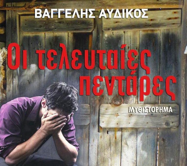 Αλεξανδρούπολη: Παρουσίαση του βιβλίου του Βαγγέλη Αυδίκου «Οι τελευταίες πεντάρες»