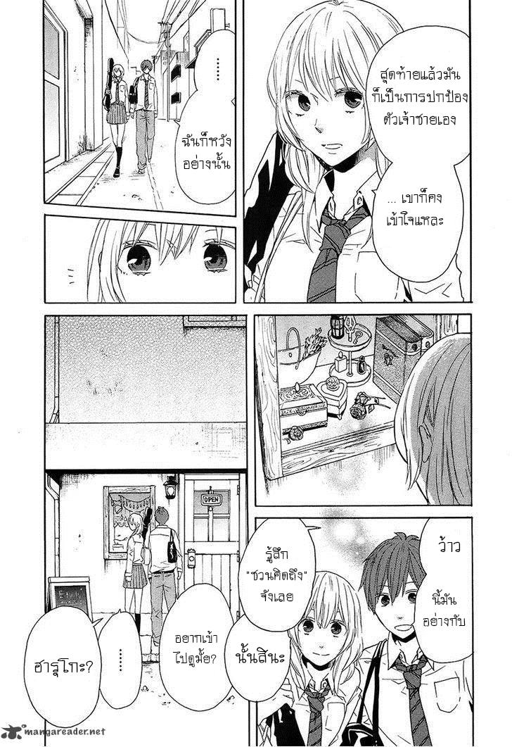 Bokura no Kiseki - หน้า 5