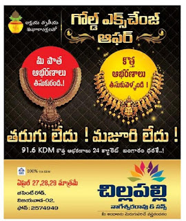 chillapalli nageswar rao & sons jewellers